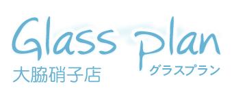 名古屋の鏡取り付け・販売施工の専門店「大脇硝子店」